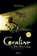 Coraline - Greece - Paperback (Movie Tie-in)