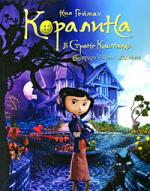 Coraline - Russia - Paperback (Movie Tie-In)