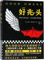 Good Omens - China - Paperback