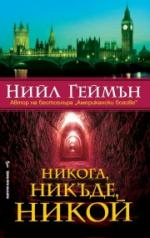 Neverwhere - Bulgaria - Paperback