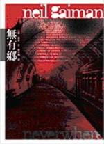Neverwhere - Taiwan - Paperback