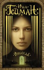 Neverwhere - Russia - Hardback