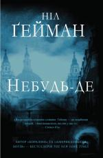 Neverwhere - Ukraine - Hardback