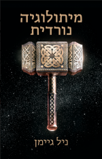 Norse Mythology - Hebrew - Paperback