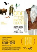 Odd and the Frost Giants - Taiwan - Paperback
