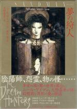 Sandman: The Dream Hunters - Japan - Hardback