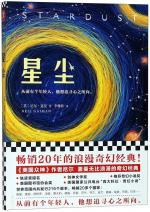 Stardust - China - Paperback