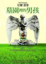 The Graveyard Book - Taiwan - Paperback