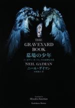 The Graveyard Book - Japan - Hardback