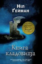 The Graveyard Book - Ukraine - Hardback