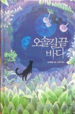 The Ocean at the End of the Lane - South Korea - Hardback