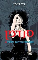 The Sandman Vol. 2: The Doll's House - Israel - Paperback
